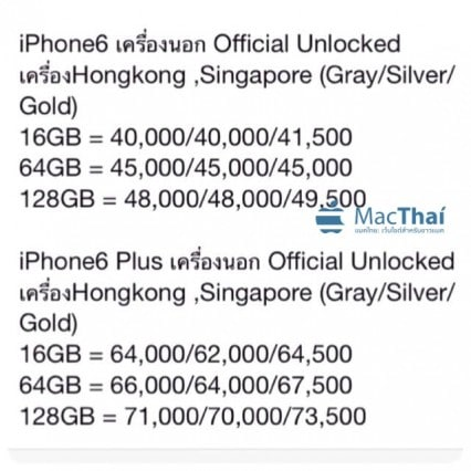 iphone-6-mbk-start-at-40000-baht-iphone-6-plus-64000-baht-sold-out