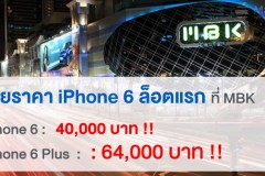 iphone-6-mbk-start-at-40000-baht-iphone-6-plus-64000-baht-sold-out-cover