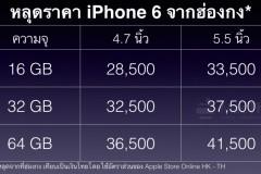 iphone-6-price-hong-kong-leaked-convert-to-thai-baht