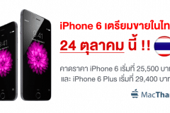 iphone-6-to-sell-in-thailand-24-october-start-at-25500-baht