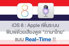 macthai-apple-ios-8-support-dictation-thai-realtime