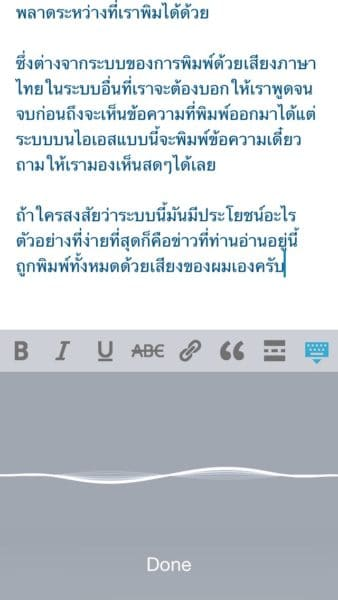 macthai-apple-ios-8-support-dictation-thai-realtime-3