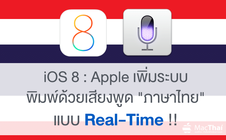 macthai-apple-ios-8-support-dictation-thai-realtime