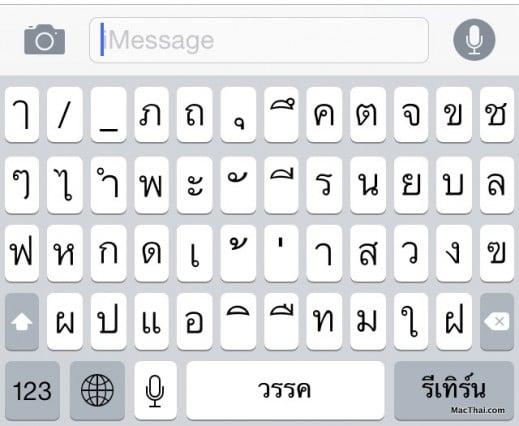 macthai-ios-8-keyboard-predictive-004