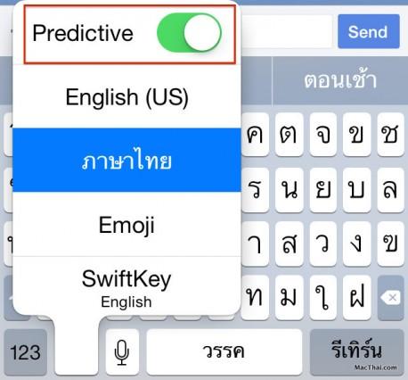 macthai-ios-8-keyboard-predictive