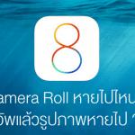 iOS 8 : รูปภาพใน Camera Roll หายไปไหน, ระบบจัดการรูปแบบใหม่, วิธีแก้ไข