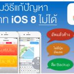 รวมวิธีแก้ปัญหาอัพเดท iOS 8 ไม่ได้, อัพแล้วค้าง, รูปหายไปบางส่วน