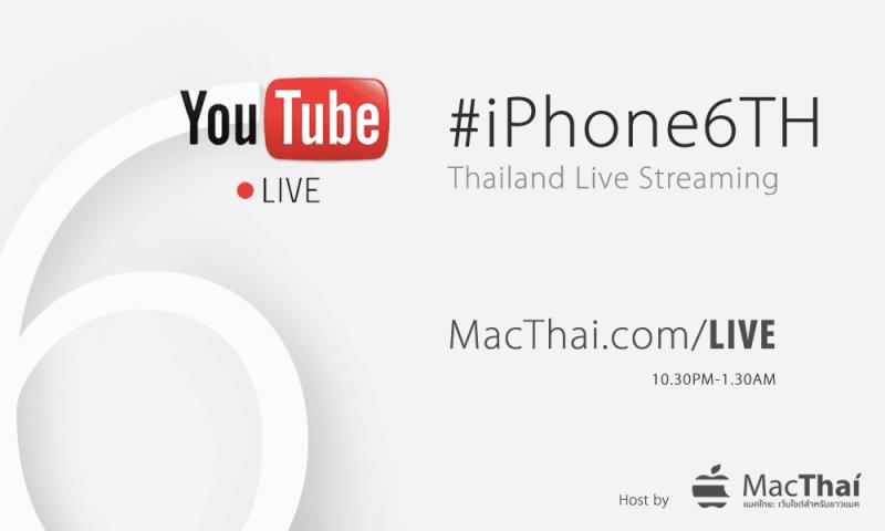 macthai-live-apple-keynote-iphone-6-iwatch-youtube