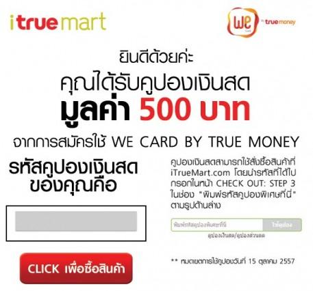 macthai-review-wallet-by-truemoney-0022