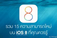 macthai-top-15-ios-8-features-list