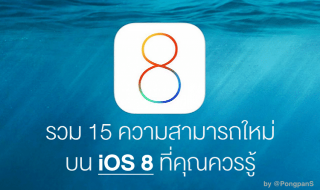 macthai-top-15-ios-8-features-list