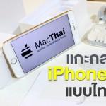 แกะกล่อง iPhone 6 และ iPhone 6 Plus แบบไทยๆ [ชมคลิป]