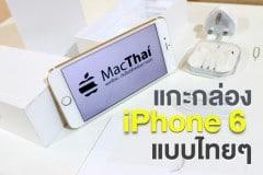 macthai-unbox-iphone-6-and-iphone-6-plus