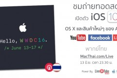 macthai-wwdc-2016-youtube-facebook-live