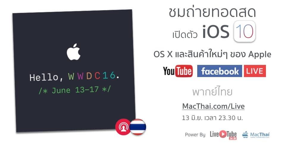 macthai-wwdc-2016-youtube-facebook-live