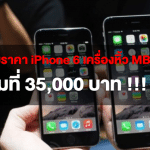 pre-order-iphone-6-mbk-price-at-35000-baht-iphone-6-plus-start-45000