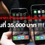 IPHONE 6 PRICE IN THAILAND MBK