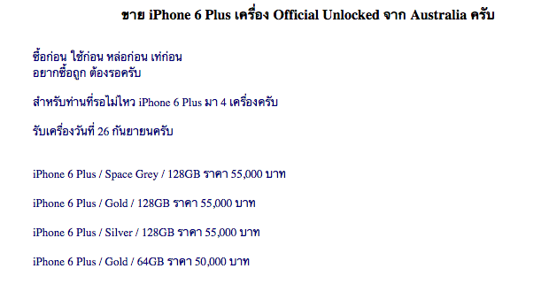 pre-order-iphone-6-mbk-price-at-35000-baht-iphone-6-plus-start-45000-2