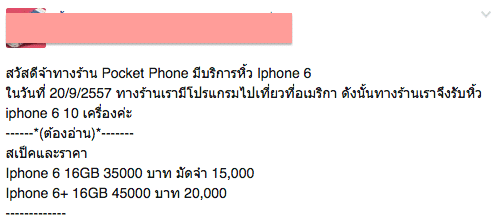 pre-order-iphone-6-mbk-price-at-35000-baht-iphone-6-plus-start-45000-3