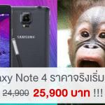 ขนหัวลุก !! เผยราคาจริง Samsung Galaxy Note 4 เริ่มที่ 25,900 บาท !!
