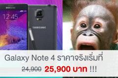 samsung-galaxy-note-4-price-25900-baht-thailand