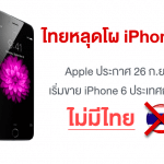 thailand-not-on-apple-iphone-6-plus-country-list-for-sell