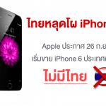 """ไทยหลุดโผ !! Apple ประกาศ 26 ก.ย.นี้เริ่มขาย iPhone 6 ประเทศกลุ่ม 2 """"ไม่มีไทย"""""""