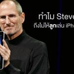 ทำไม Steve Jobs ถึงไม่ให้ลูกของเขาเล่น iPhone, iPad และข้อแนะนำในการให้เด็กใช้อุปกรณ์ไอที
