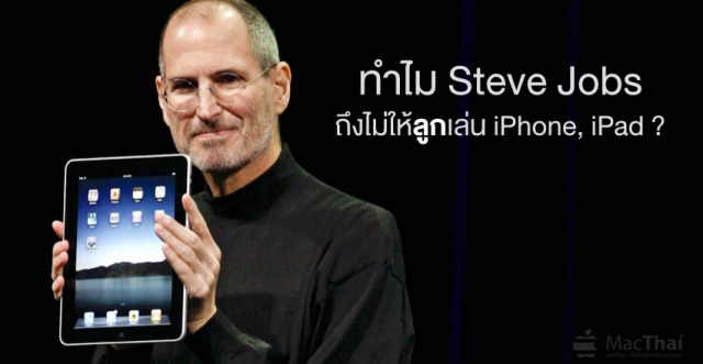 why-steve-jobs-do-not-allow-their-children-to-use-iphone-ipad
