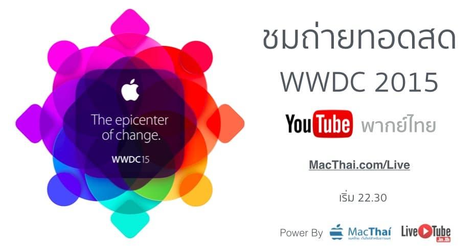 wwdc-2015-youtube-live-macthai