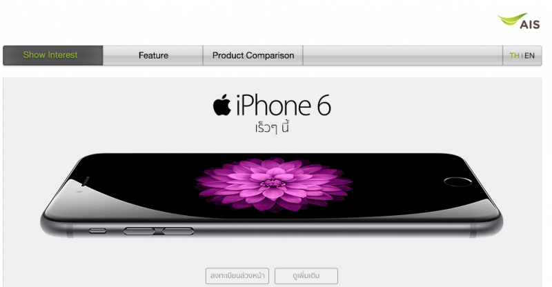 ais-register-iphone-6-and-iphone-6-plus-then-pre-order-on-24-october-2014