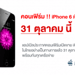apple-confirm-iphone-6-launch-thailand-31-october