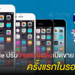 apple-drop-thailand-rank-launch-country-for-iphone-first-time-in-5-years