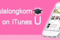 chula-university-sign-with-apple-for-apple-itunes-u-3