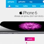 Dtac ประกาศเปิดจอง iPhone 6 และ iPhone 6 Plus วันที่ 24 ต.ค. เวลา 0.01 น.