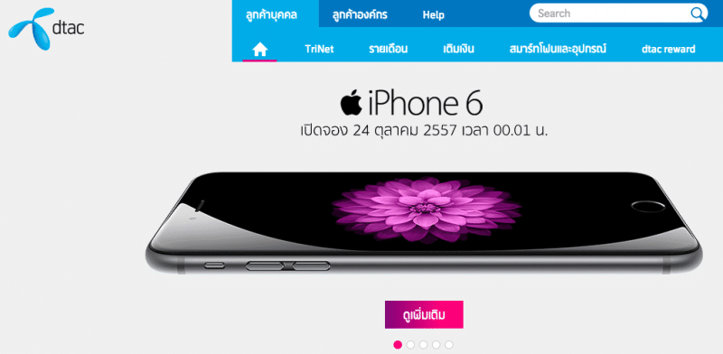 dtac-pre-order-iphone-6-iphone-6-plus-on-24-october-00-01-time