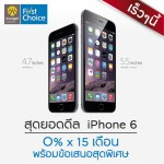 first-choice-iphone-6