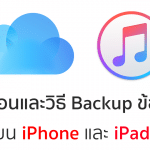 ขั้นตอนและวิธี Backup ข้อมูลบน iPhone, iPad ก่อนอัพเดทเป็น iOS รุ่นใหม่