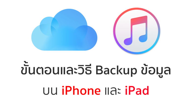 how-to-backup-ios
