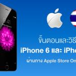 ขั้นตอนและวิธีสั่งซื้อ iPhone 6/6 Plus จากร้าน Apple online ประเทศไทย