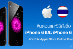 how-to-buy-iphone-6-6-plus-from-online-store
