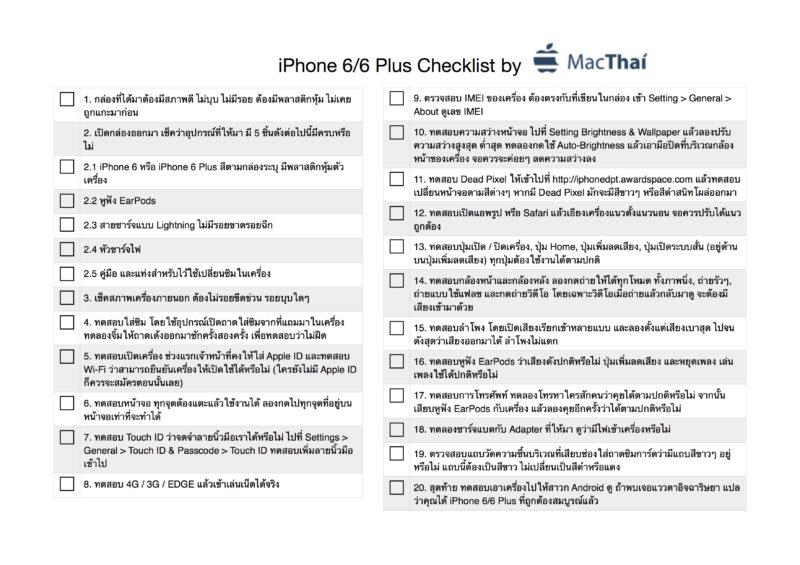 iPhone Checklist MacThai