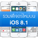 ios-8-1-new-features-apple-pay-personal-hotspot-camera-roll