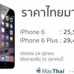 ราคา iPhone 6 และ iPhone 6 Plus ในไทยมาแล้ว !! เริ่มต้นที่ 25,525 บาท