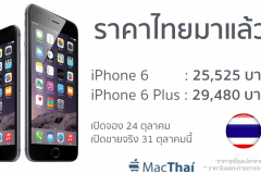 iphone-6-and-iphone-6-plus-thailand-price-start-at-25525-baht