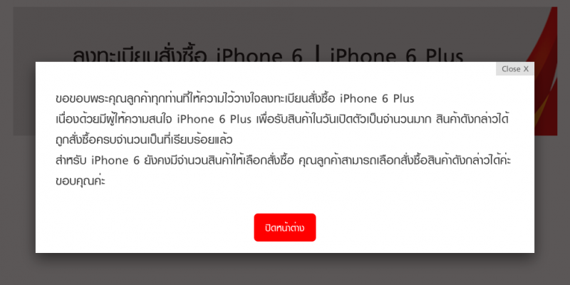 iphone-6-plus-hit-sold-out-in-8-minute