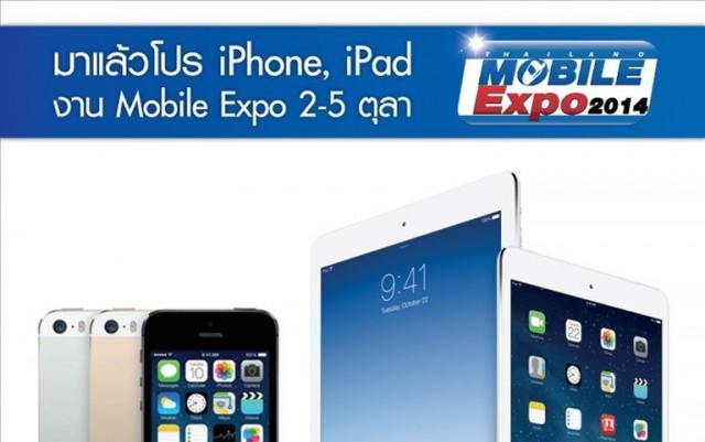 iphone-ipad-mobile-expo-014