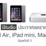 iStudio ประกาศลดราคา iPad Air, iPad mini และ Mac mini ทุกรุ่น มีผลทันที !!