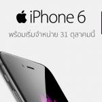 iStudio ประกาศวางจำหน่าย iPhone 6 และ 6 Plus วันที่ 31 ต.ค. เริ่มเปิดลงทะเบียนแล้ว