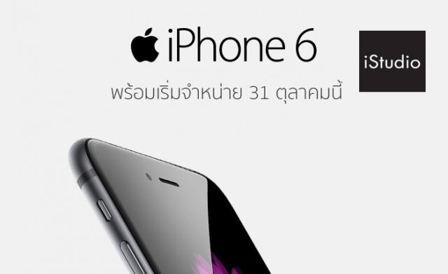 istudio-to-sell-iphone-6-and-6-plus-on-31-october-2014